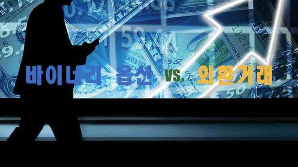 추가 소득 가이드: 2020년 바이너리 옵션 vs. 외환거래