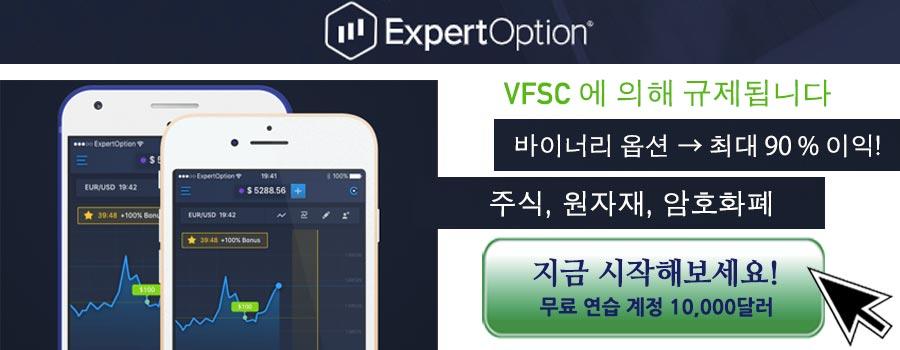 ExpertOption 바이너리 옵션