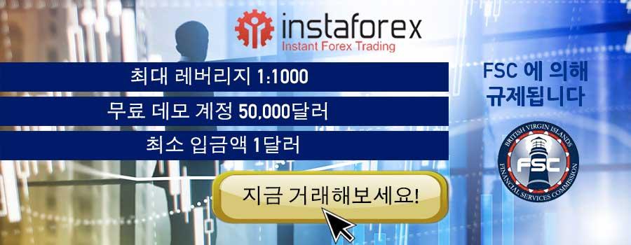 InstaForex 외환 브로커