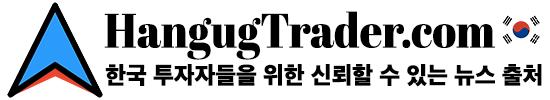HangugTrader.com - 회사 소개