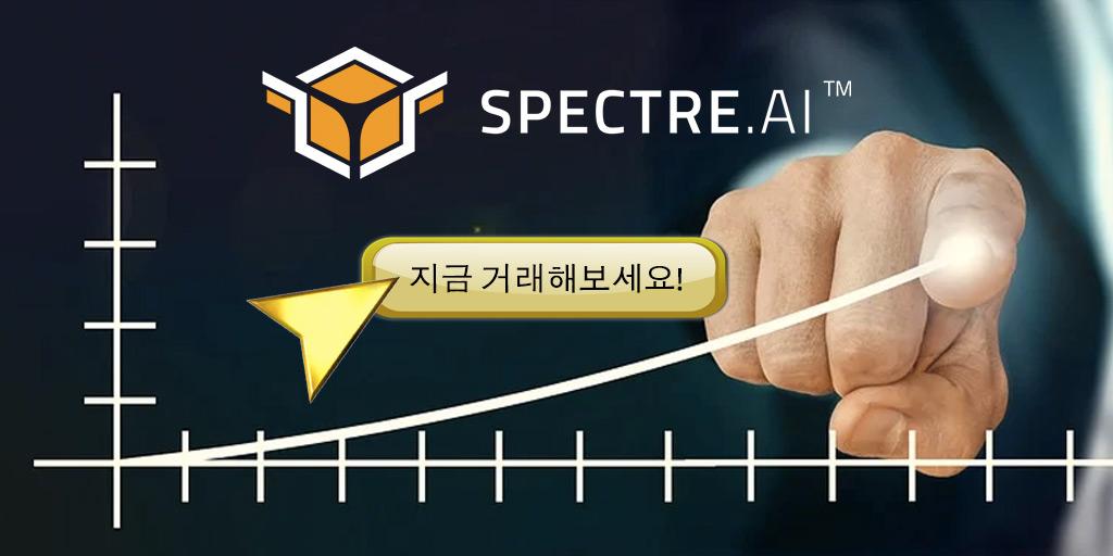 Spectre.ai 바이너리 옵션