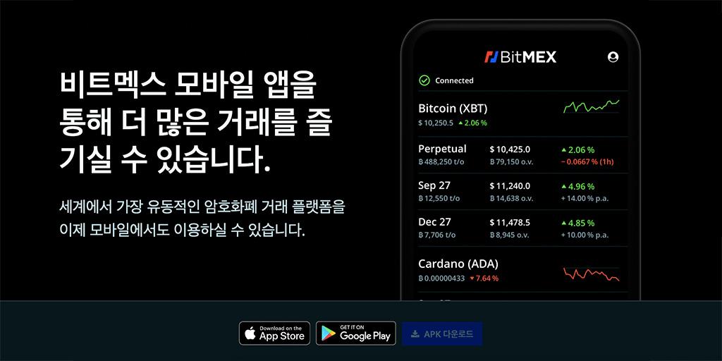 BitMEX - 비트멕스 모바일 앱