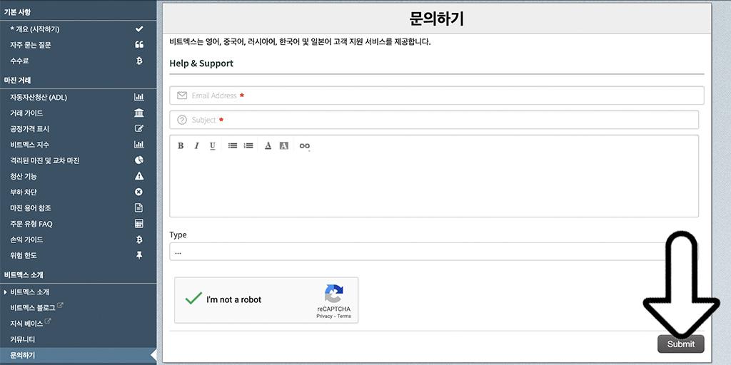 BitMEX - 비트멕스 고객 서비스