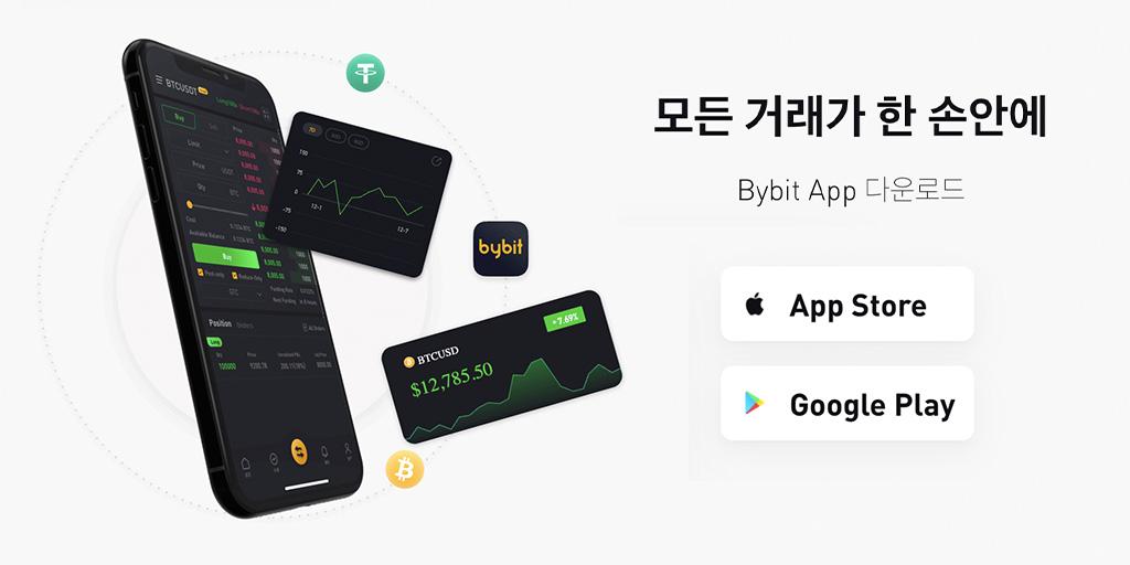 Bybit (바이비트)모바일 앱