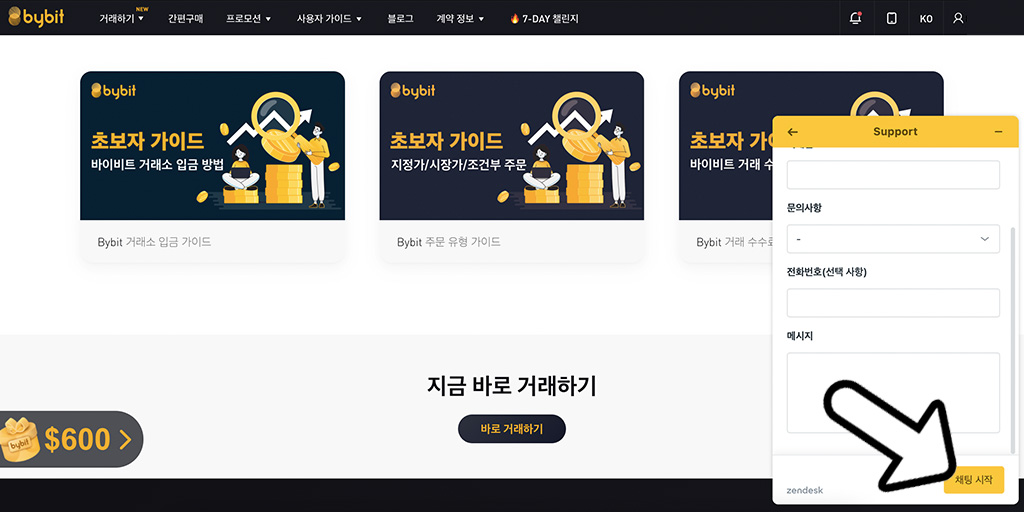 Bybit(바이비트) 고객 서비스