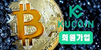 KuCoin(쿠코인) 가상화폐 거래소